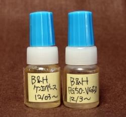 B&Hサンプル二種