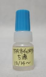 TPA・ホイップクリームリキッド