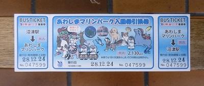 numazu_awashima1.jpg