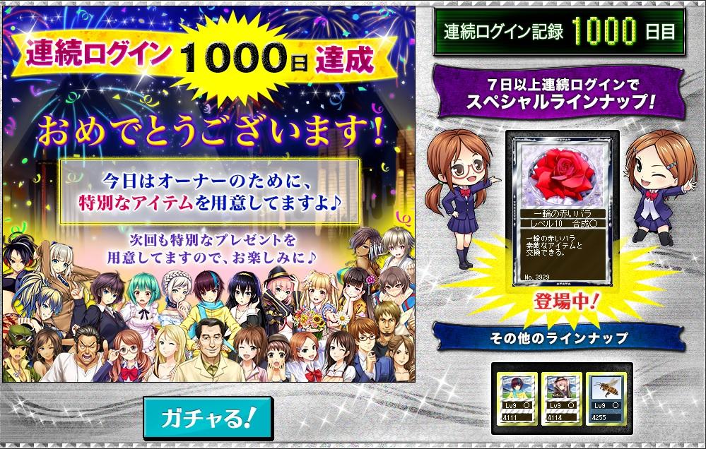 1000日達成