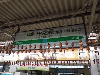 中之条@干し柿