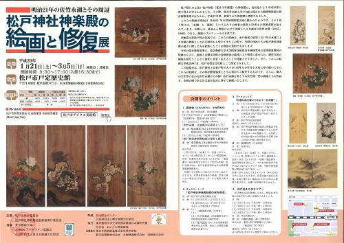 松戸市戸定歴史館にて3月5日まで開催