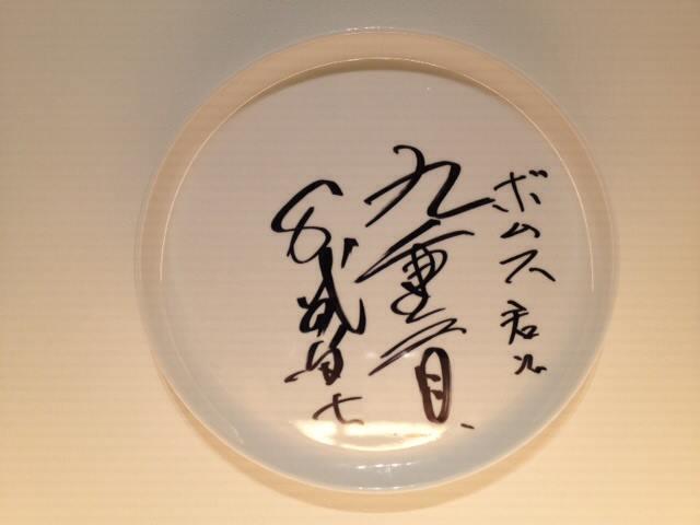 201312211756 九重親方 サイン