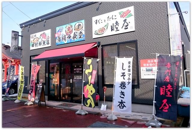 青森県 五所川原市 ランチ グルメ 1コインランチ 弘前 睦屋 市場中食堂 写真