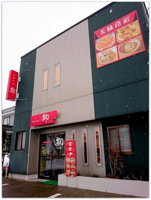 青森県 五所川原市 ランチ グルメ 写真 ディナー 中華 料理 食堂 レストラン 食事 中華料理 柳 やなぎ