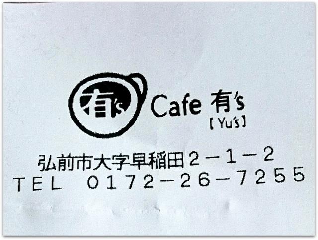 青森県 弘前市 カフェ Cafe 有's カフェ ユウズ 写真 スィーツ