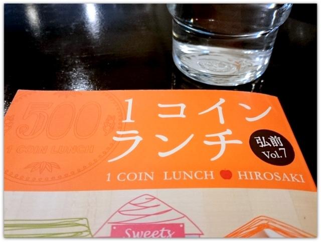 青森県 弘前市 1コインランチ 弘前 ランチ グルメ 写真 チャイナダイニング ベア ルースー湯麵