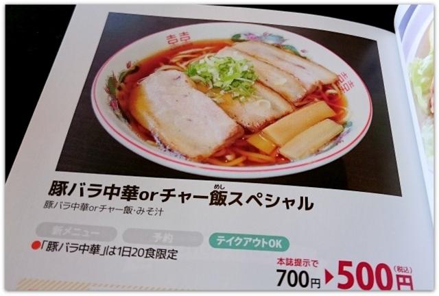 青森県 弘前市 1コインランチ 焼麺屋 にぼてつ ランチ グルメ 写真 豚バラ中華 ラーメン