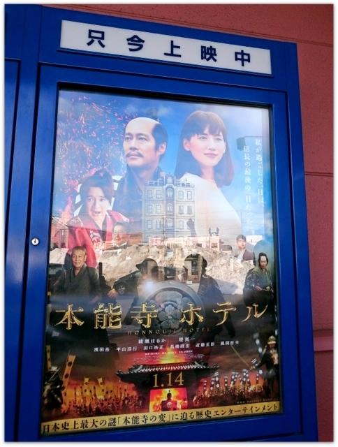 明治安田生命 映画上映会 イオンシネマ弘前 本能寺ホテル イベント