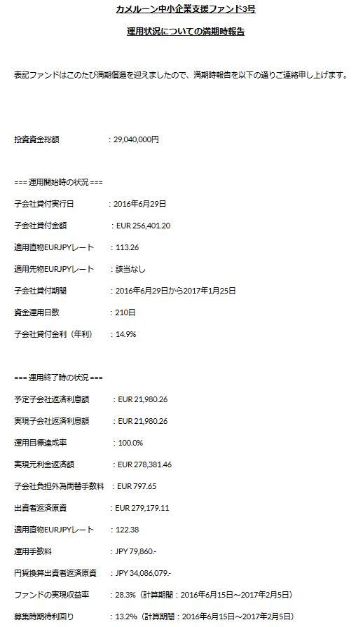crowdcredit_3gou_20170209.png