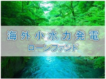 green_suiryoku_20161222.png