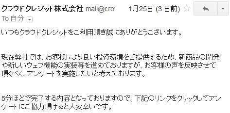 kurakure_anketo_20170128.png