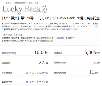 lucky_bank_20170107.png