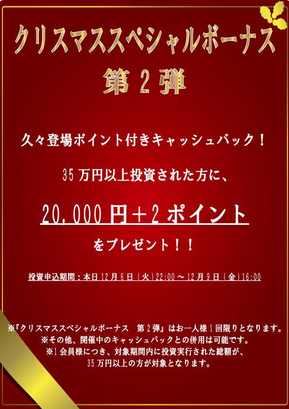 minkure_bonus_20161209.jpg