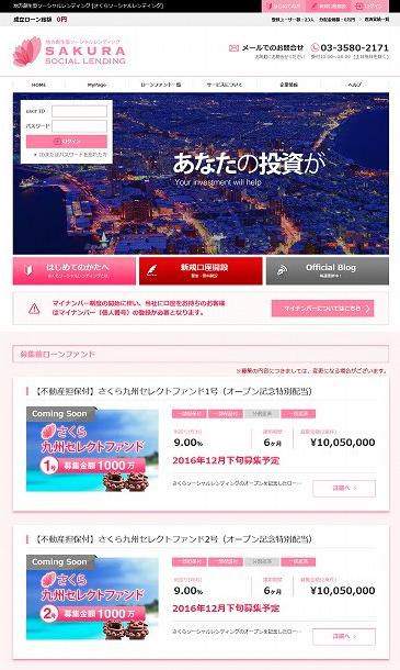 sakura_site_20161216.png