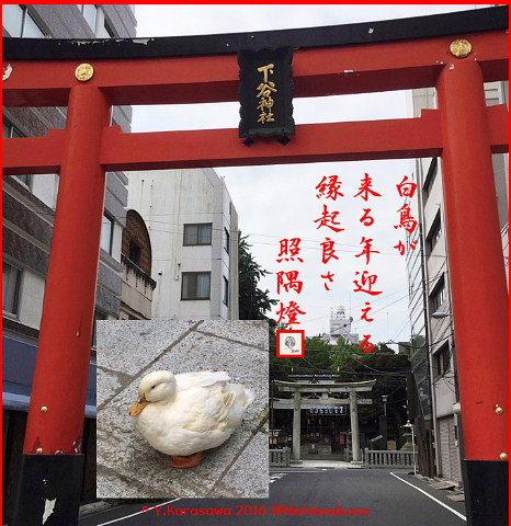 161231下谷神社の大鳥居と家鴨