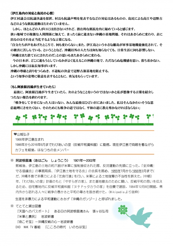 2016年12月ミニ通信版下-006