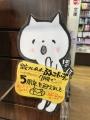 1611 TSUTAYA寝屋川駅前店 ぶんこでいず5周年