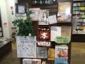 1611 TSUTAYA寝屋川駅前店 桜風堂2