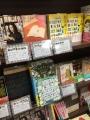 1611 TSUTAYA寝屋川駅前店 本の本