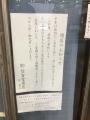 170211 岐阜 信省堂書店 貼り紙