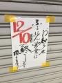 170211 岐阜 自由書房/ふるほん書店 貼り紙