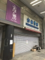 170211 岐阜 自由書房/ふるほん書店