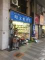 170211 岐阜 昭文館書店