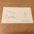 170211 岐阜 本と道草 カード