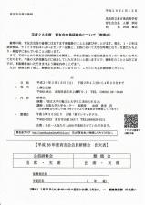 20170113 H28育友会会員研修