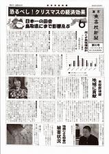 20161223 倉吉東高校新聞 第83号 表