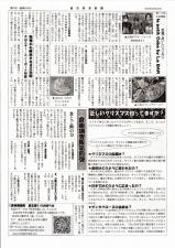 20161223 倉吉東高校新聞 第83号 裏