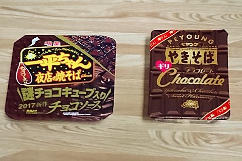 chocolate_yakisoba_1.jpg