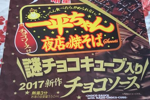 chocolate_yakisoba_1p_1.jpg