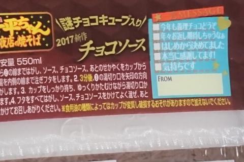 chocolate_yakisoba_1p_2.jpg