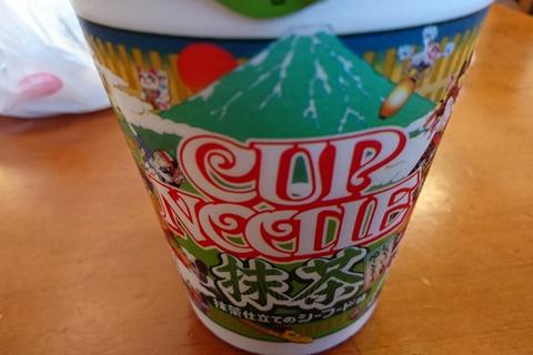 cup_macha_sfd_2.jpg