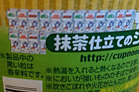 cup_macha_sfd_8.jpg