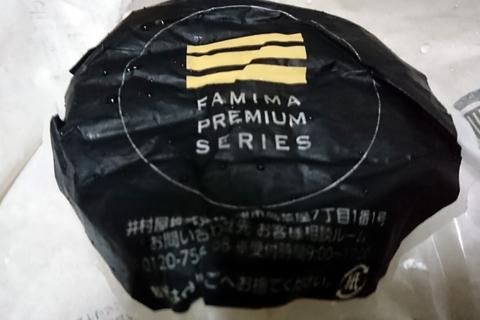 family_premium_nikuman_2.jpg