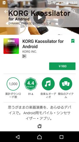 kaossirator_android1.png