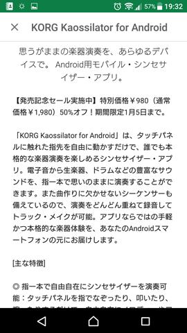 kaossirator_android2.png