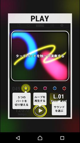 kaossirator_android4.png