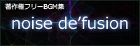 Sound Optimizeオススメ作品noise de'fusion