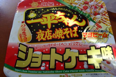 shortcake_yakisoba1.jpg