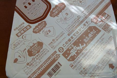 shortcake_yakisoba2.jpg