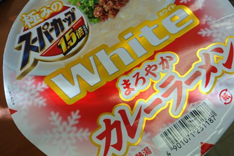 white_curry_ramen_1.jpg