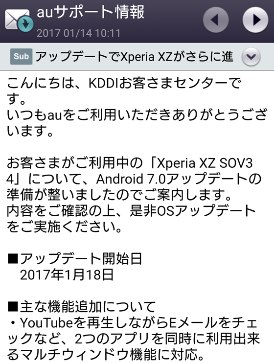 xperia_xz_and7_au.png