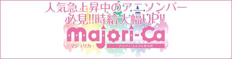 札幌 すすきの アニソンコスプレバー Majori-Ca