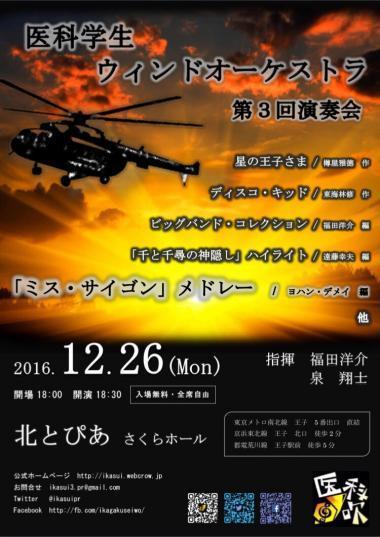 poster2016_convert_20161225012446.jpg
