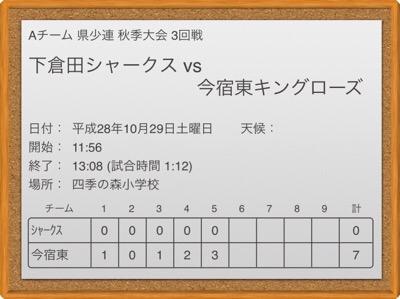 10/29 A VS 今宿東
