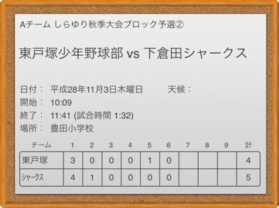 A 11/3 VS東戸塚